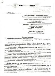 образец за¤вление в суд об установлении границ земельного участка образец