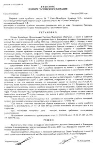 Решение суда хусаинова елена санкт петербург