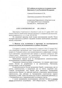 Заявление о реабилитации по уголовному делу образец