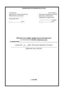 Образец дневника производственной практики в полиции Офомление  Образец дневника производственной практики в полиции