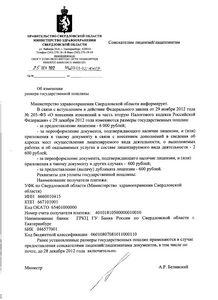 письмо о деятельности компании образец